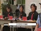 《庭审现场》 20151121 乡村信用卡诈骗案