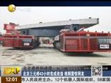 北京建桥新速度:北京三元桥43小时完成改造 视频震惊网友