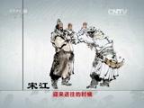 [百家讲坛]水浒智慧•梁山头领那些事儿(2) 宋江交朋友的高超智慧
