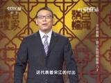 [百家讲坛]水浒智慧•梁山头领那些事儿(2) 宋江的四个绰号