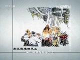 """[百家讲坛]水浒智慧•梁山头领那些事儿(3) 宋江身上的""""250定律"""""""