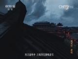 [探索发现]帝陵 第二集 汉惠帝 安陵 刘盈驾崩
