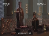[探索发现]帝陵 第四集 汉景帝 阳陵 阳陵的修建者身上隐藏着惊人的秘密