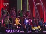 """《共筑中国梦——""""中国梦""""主题新创作歌曲演唱会》 20151129"""