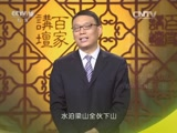 《百家讲坛》 20151130 水浒智慧·梁山头领那些事儿(7)