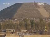 《探索发现》 20151203 帝陵(九)汉成帝 延陵