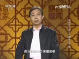 [百家讲坛]宋徽宗之谜(2)巩固皇位之谜