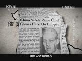 [探索发现]外国人眼中的南京大屠杀(三) 费奇为揭露大屠杀真相而奔走