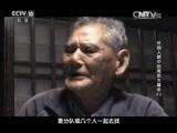 《探索发现》 20151216 外国人眼中的南京大屠杀(八)