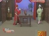 [名段欣赏]黄梅戏《女驸马》选场 程丞 20151224