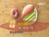 [天天饮食]锦囊妙计 瘦身蔬果汁