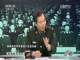 《讲武堂》 20151226 肩上的使命与光荣——漫话军衔制(上)