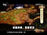 烤羊新吃法 食纷了得 2015.12.25 - 厦门电视台 00:06:00