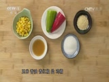 [天天饮食]锦囊妙计 香油玉米