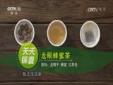 [天天饮食]锦囊妙计 龙眼蜂蜜茶
