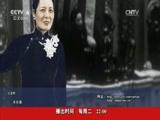 《天涯共此时》 20151229 台海记忆:揭秘《蒋夫人游美纪念册》