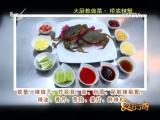 大厨教做菜·桥底辣蟹 食纷了得 2015.12.30 - 厦门电视台 00:03:34