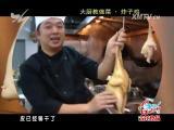 大厨教做菜·炸子鸡 食纷了得 2015.12.30 - 厦门电视台 00:04:44