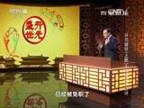 《百家讲坛》 20151231 开元盛世(上部) 3 家事国事之谜