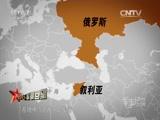 《军事纪实》 20151231 元旦特别节目:2015军情回望(上)