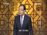 《百家讲坛》 20160108 开元盛世(上部) 11 盛衰分水岭