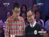 《2015中国成语大会》 20160108 总决赛 第八场