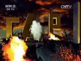 《中国武警》 20160110 中国武警特别节目:我们的2015(下)