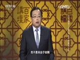 《百家讲坛》 20160111 开元盛世(上部) 14 三千宠爱在一身