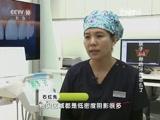 [科技之光]孩子 你的牙齿怎么了