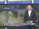 [新闻+]英国男童捡到来自中国的漂流瓶