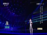 [我要上春晚]杂技《爱的旋律》 表演:唐琮洋 塔雅