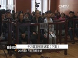《庭审现场》 20160116 千万富翁被害谜案(下集)