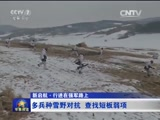[军事报道]新启航·行进在强军路上:多兵种雪野对抗 查找短板弱项