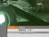 """《法律讲堂(生活版)》 20160121 报复来自""""儿子"""""""