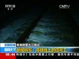 [朝闻天下]寒潮席卷大江南北 安徽芜湖 新闻特写:高铁线上的信号工