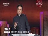 《法律讲堂(文史版)》 20160128 筱丹桂自杀真相(三)爱如昙花