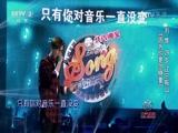 《中国好歌曲》 20160129 第三季