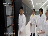 """《军事科技》 20160130 揭秘""""天河二号""""超级计算机"""