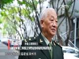 《军旅人生》 20160129 军中院士风采录 王正国:甘当一名拓荒者