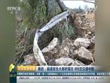 [经济信息联播]黄岩:县道发生大面积塌方 8村庄交通中断