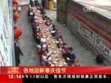 [新闻30分]各地迎新春庆佳节
