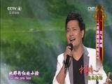 《中华情》 20160208 经典旋律