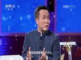 《中国诗词大会》 20160212