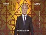 《百家讲坛》 20160216 中国故事·富强篇1 有容乃大