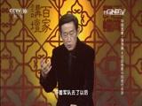 [百家讲坛]中国故事·富强篇4 汉武帝眼中的绝代双骄 他是个传奇 首战封侯的卫青
