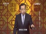 [百家讲坛]中国故事•富强篇 7 清明治世 唐朝国力为何能显著增强