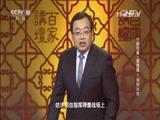 [百家讲坛]中国故事•富强篇 7 清明治世 唐初的经济实力不如隋朝
