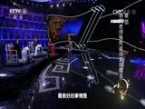 《中国诗词大会》 20160311