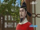 [银河剧场]《郑义门》 第11集 正风除弊