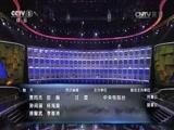 《中国诗词大会》 20160318